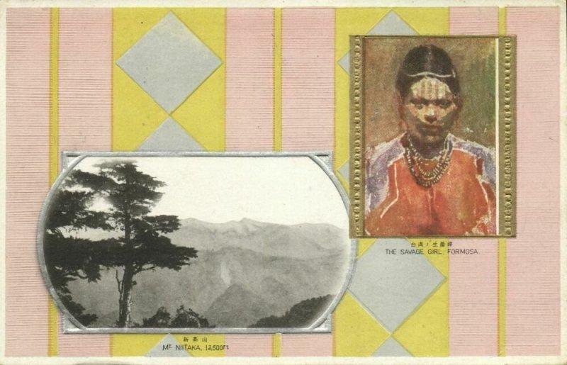 formosa taiwan, Mt. Nitaka, Native Savage Girl, Facial Tattoo (1910s) Postcard