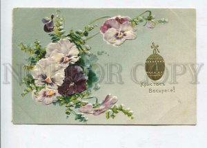 427018 Russia EASTER Pansy Golden EGG Vintage EMBOSSED PC