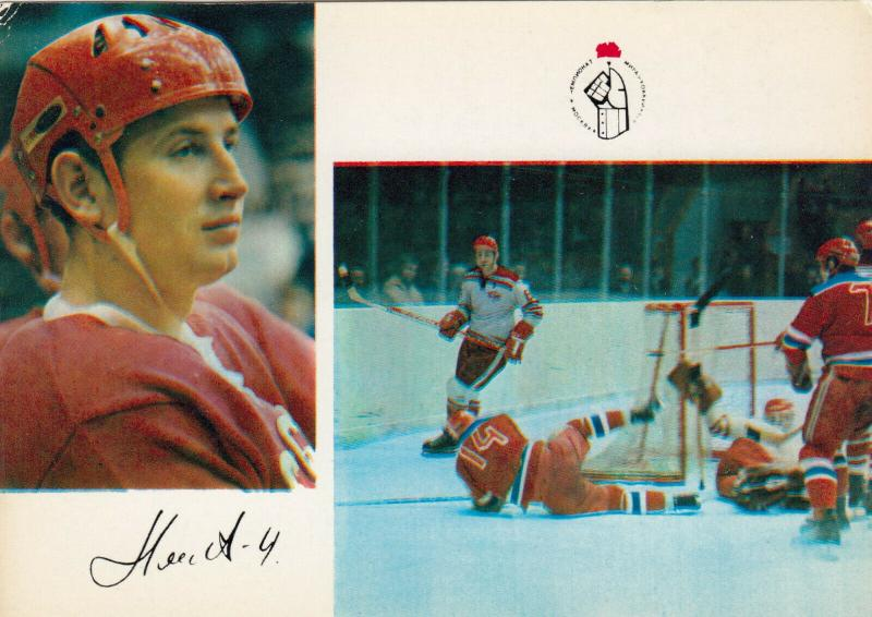 MOSCOW, Russia: 1974; Ice Hockey Player #3