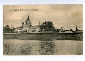 223421 RUSSIA Kostroma Ipatiev Monastery Bekeneva old postcard
