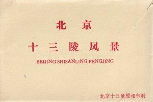 Beijing Shisanling Fengjing 10x Vintage Photo Rare Plain Back Postcard Bundle