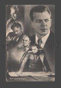 087408 DERZHAVIN Russian MOVIE Star PHOTO Collage Avant-Garde