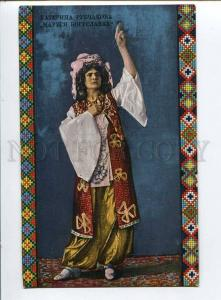 257973 RUBCHAKOVA Ukrainian actress SINGER DANCER Vintage PC