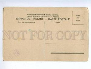 160041 Funeral by REYMERS Vintage Russian PC
