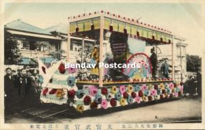 japan, Decorated Tram during Festival Procession (?), Street Car (1910s) II