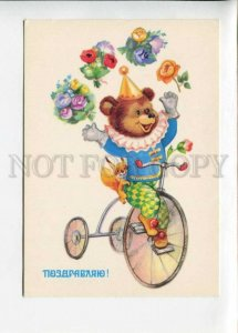 3128676 CIRCUS Dressed BEAR on Bicycle SQUIRREL old Russian PC
