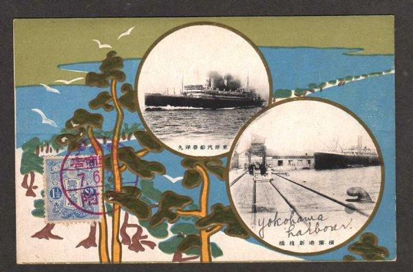 View Yokohama Harbor Steamer Steamship Steamboat JAPAN Postcard Carte Postale