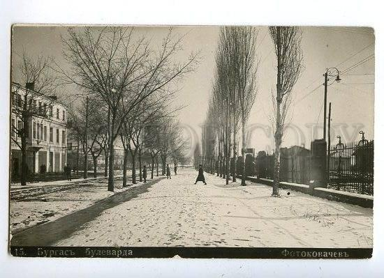130255 BULGARIA BURGAS boulevard Vintage photo postcard