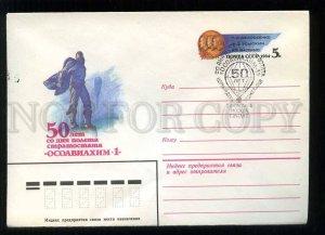 280808 USSR 1983 Bogachev 50 years since flight stratospheric Osoaviakhim-1