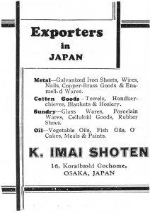 1934 Advert, K. Imai Shoten, Osaka Japan, Exporters of Metal Cotton Oil Sundry