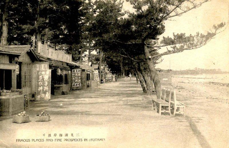 Japan - Futami. Shops Along A Path