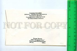 409957 1994 Arctic Papanin Postage meter Center Geographical Society Academy