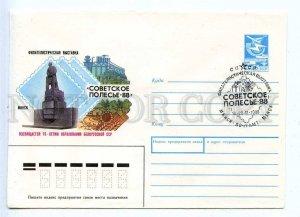 282842 USSR 1988 Konovalov Philatelic Exhibition Soviet Polesie Minsk postal