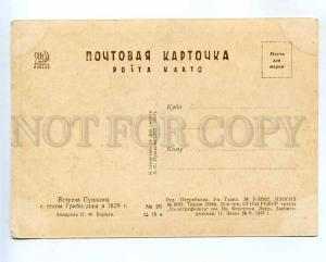 258775 Russia Borel meeting Pushkin w Griboedov body 1937 year