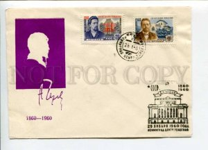297825 USSR 1960 year writer Anton Chekhov silhouette COVER