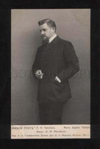056954 MOSKVIN Russian DRAMA Theatre ACTOR Vintage Photo