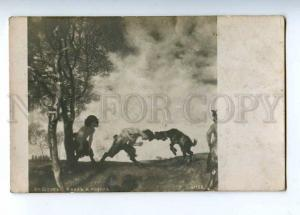 202701 Wrestling of FAUN & Goat by STUCK vintage Russian PC