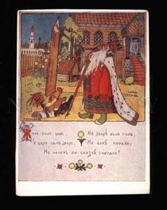 017546 Czar. Fairy Tale. Sign Ivan BILIBIN Old Colorful PC
