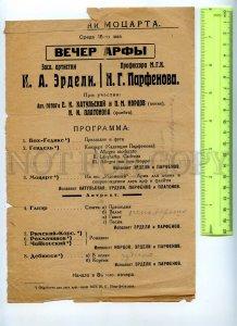 434840 1922 Theatrical program evening song composer Grigory Lobachev Shpilberg