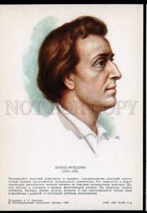 207647 POLISH COMPOSER pianist Frederic Chopin Old poster card