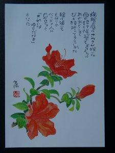 AZALEAS Paintings Poems by Japanese Disabled Artist Tomihiro Hoshino PC