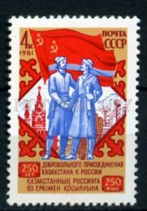 508094 USSR 1981 year accession of Kazakhstan to Russia stamp