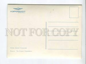 263463 USSR Moscow Airport Domodedovo OLD 3-D Lenticular