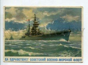 3105367 USSR SOVIET NAVY Artist Kruchinina PROPAGANDA Old PC
