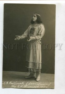 3127073 SOBINOV Russian OPERA Singer WAGNER vintage PHOTO PC