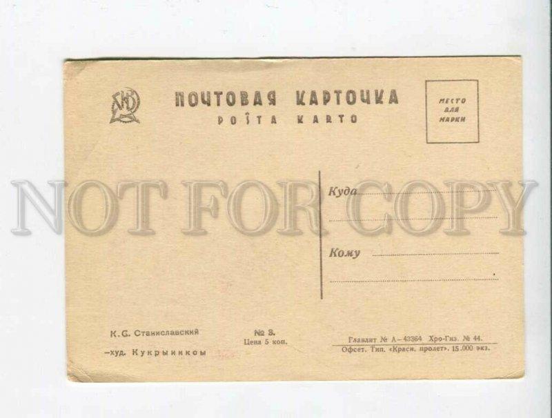 3041947 STANISLAVSKY Drama Actor by KUKRINIKSI old AVANT-GARDE