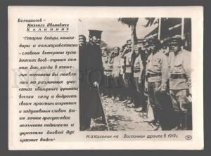 083097 USSR Kalinin on East front in 1919 Vintage photo POSTER