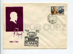 297760 USSR 1960 year writer Anton Chekhov silhouette COVER