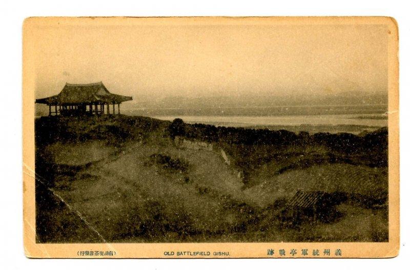 Japan - Gishu. Old Battlefield   (crease)