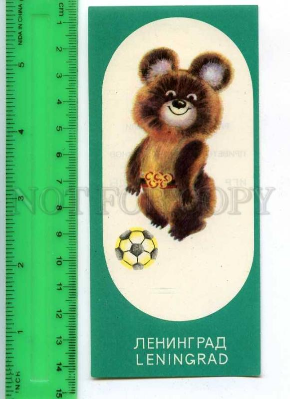 256207 USSR Olympics BEAR 1980 Leningrad ADVERTISING shop