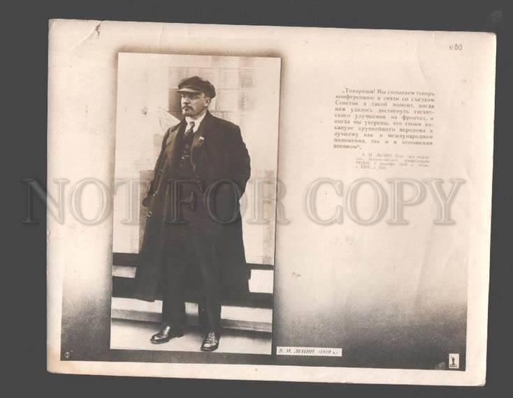 094117 USSR Lenin 1919 year Vintage photo POSTER