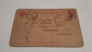 RUSSIAN POSTCARD 1903 $100 or best offer