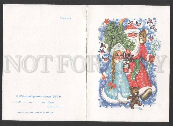 119027 DED MOROZ & Snow-Maiden by PARMEYEV old Russia TELEGRAM