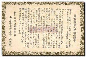 Old Postcard China
