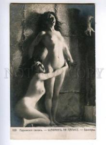 176040 NUDE Women & BOXER Rebellion by PALICE Vintage SALON