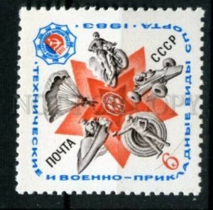508625 USSR 1983 year Technical military applied sports stamp
