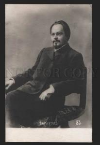 116536 CHIRIKOV Russia WRITER journalist vintage Photo RARE PC