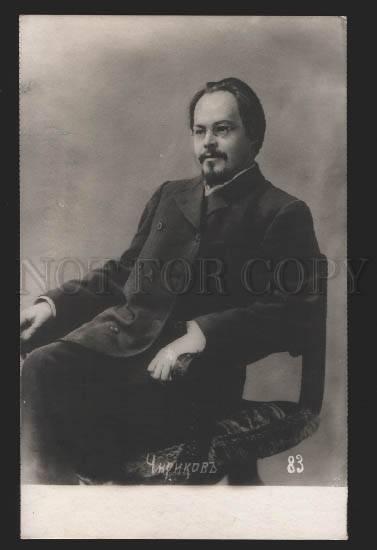 116536 CHIRIKOV Russia WRITER journalist vintage Photo RARE PC