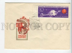435321 USSR 1971 year Levinovsky 24 Congress of the Communist Party postal COVER