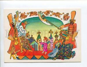 271968 USSR Nepomnyashchy Russian folk tale Fairy-tale wonderful boy 1989 y