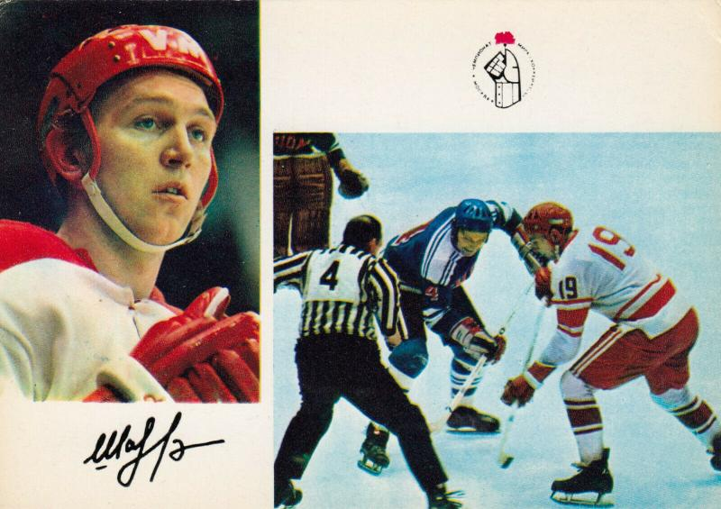 MOSCOW, Russia: 1974; Ice Hockey Player #8
