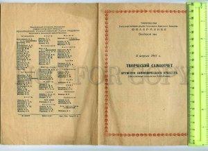 434847 1941 program Society self-report symphony orchestra artists Shpilberg