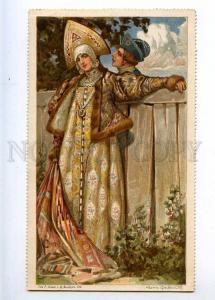 223850 RUSSIA SOLOMKO rare Felton vintage postcard