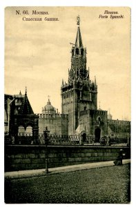 Russia - Moscow. The Kremlin, Eastern Tower