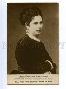 139391 Women's Suffrage Anna FILOSOFOVA Vintage PHOTO RARE PC