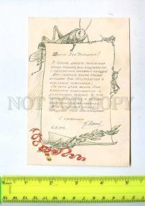 256206 USSR 1952 year grasshopper hand paint Entomologist card